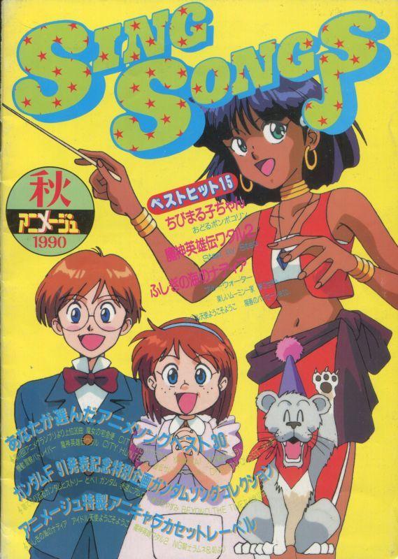 画像1: SING SONGS 1990 秋 SING SONGS アニメソングブック