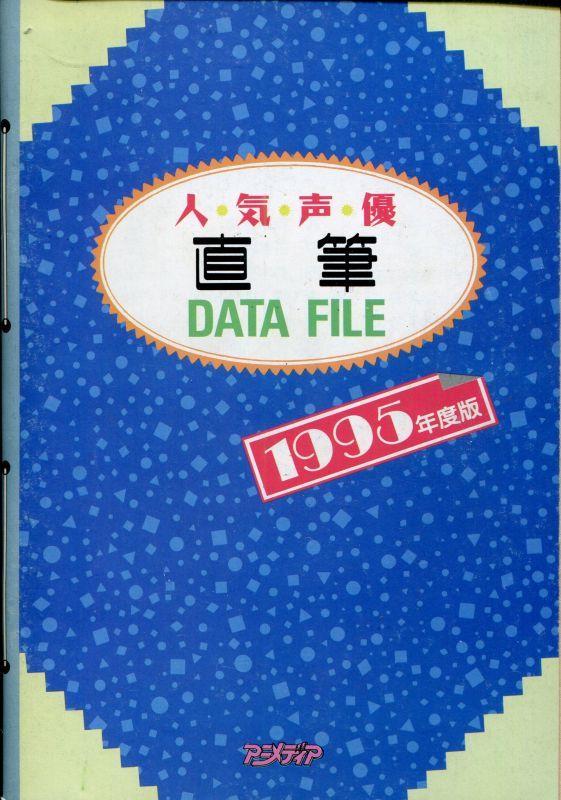 画像1: 人気声優直筆DATE FILE 1995年版