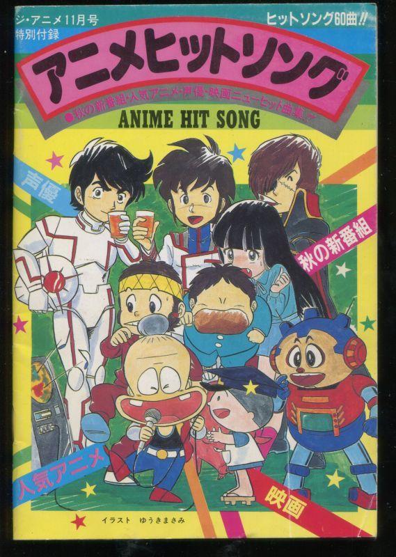 画像1: 1982年 秋のアニメソングブック