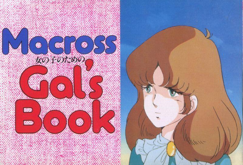 画像1: マクロス 女の子のためのGal's BOOK