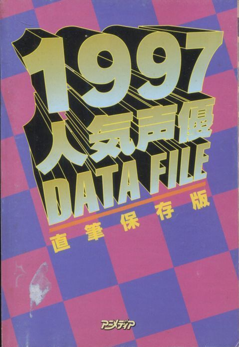 画像1: 人気声優直筆DATE FILE 1997年版