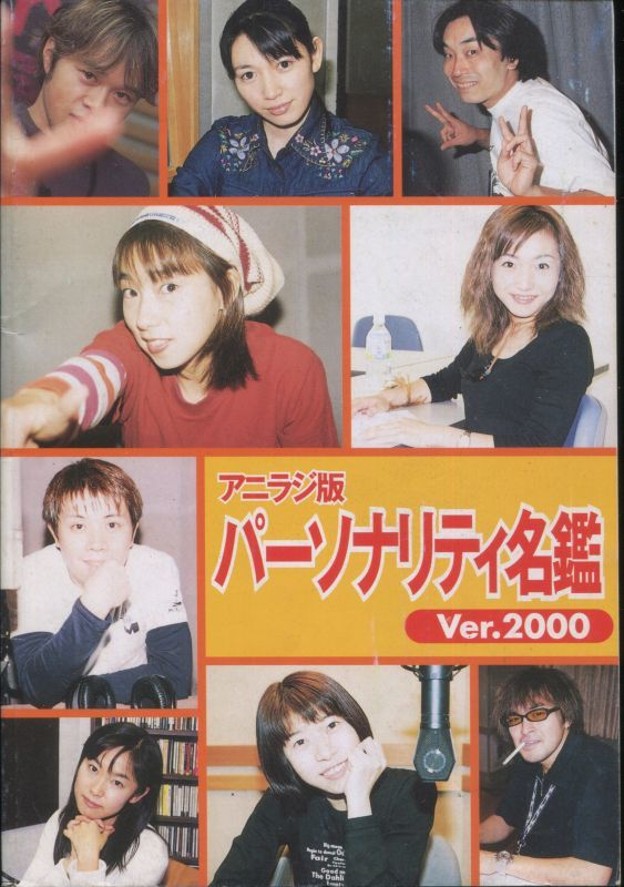 画像1: アニラジ版 パーソナリティ名鑑 Ver.2000