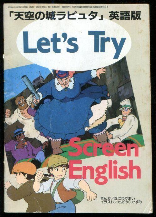 画像1: 「天空の城ラピュタ」英語版 Let's Try Screen English