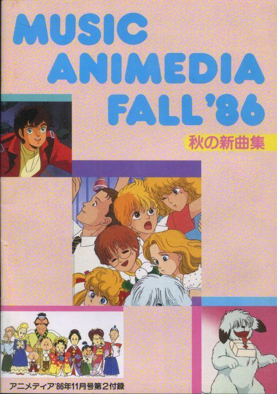 画像1: 1986年秋のアニメソング集
