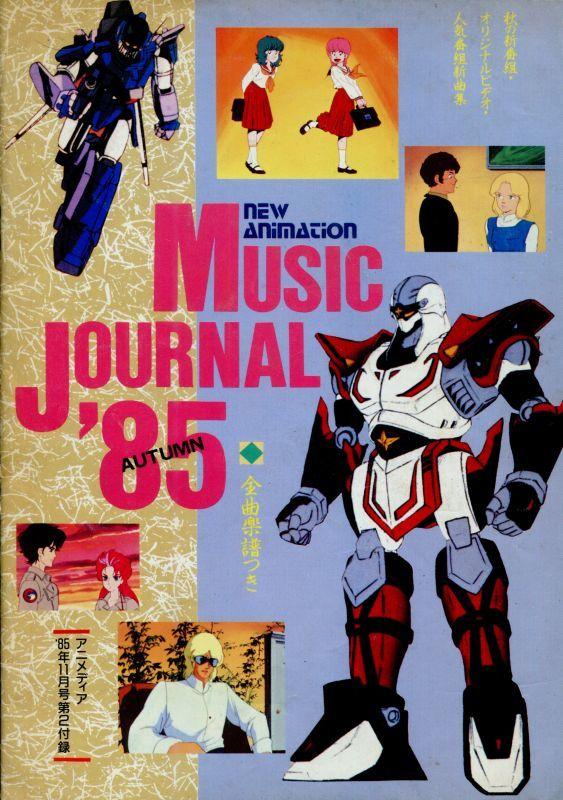 画像1: 1985年秋のアニメソング集 秋の新番組・オリジナルビデオ・人気番組新曲集 全曲楽譜つき