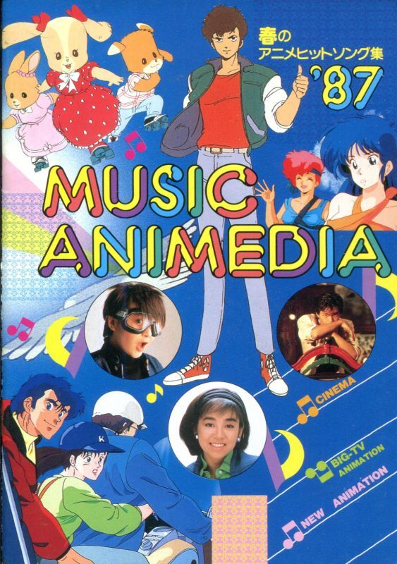 画像1: 1987年春のアニメソング集