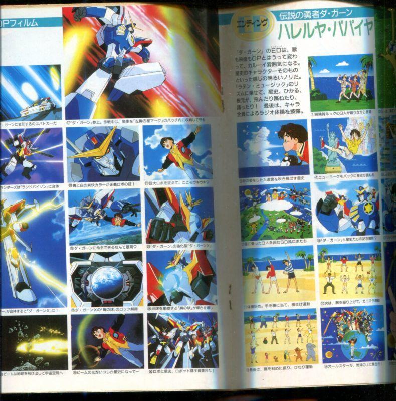 画像2: 1992年 春のアニメソング集