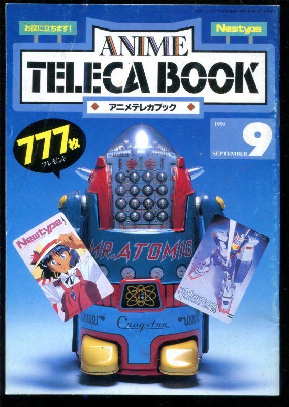 画像1: アニメテレカブック 1991