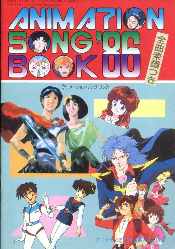 画像1: 1986年春のアニメソング集 全曲楽譜つき