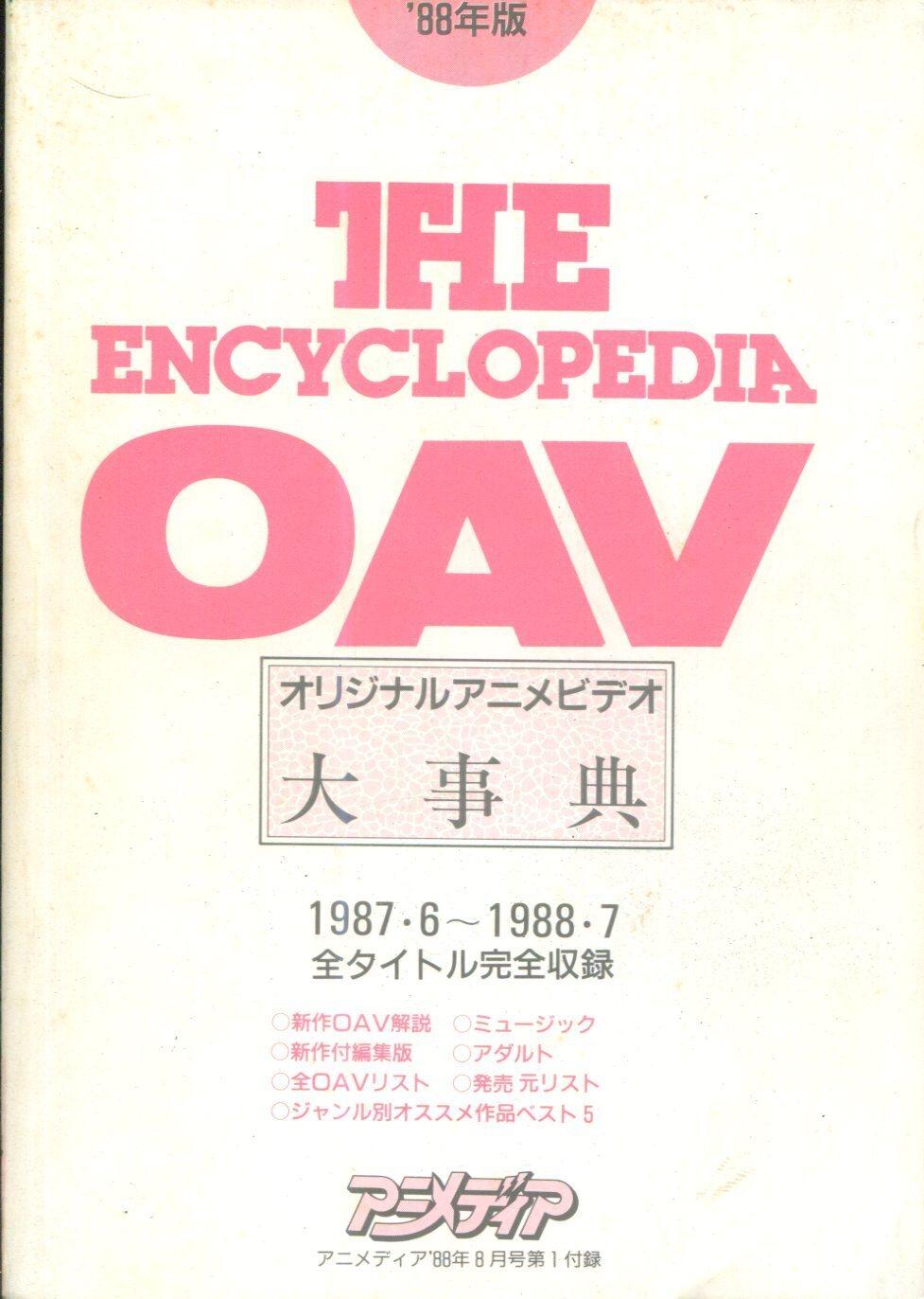 画像1: THE ENCYCLOPEDIA OVA オリジナルアニメビデオ大事典 1988年版 1987.6〜1988.7全タイトル完全収録