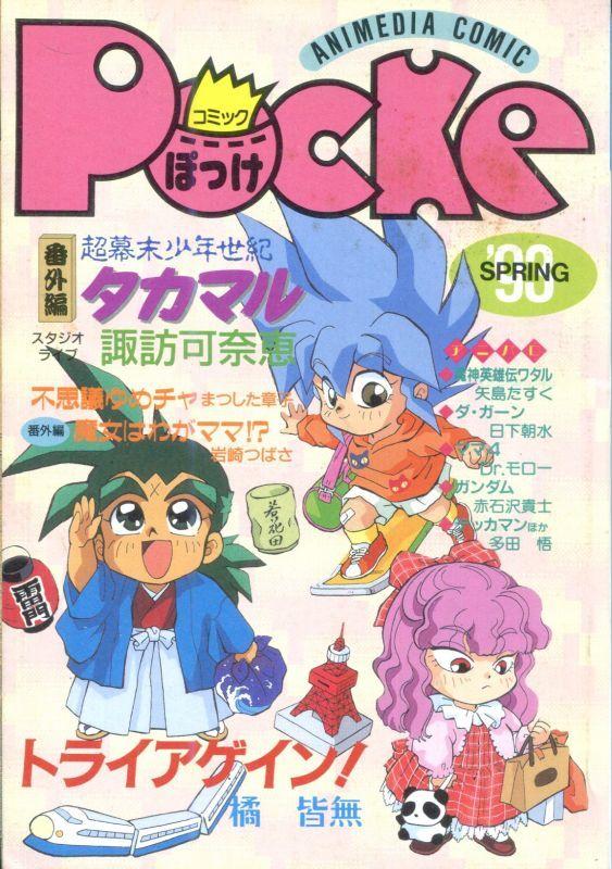 画像1: コミックぽっけ '93年SPRING