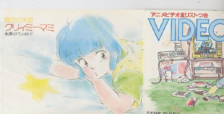 画像2: VIDEOハンドブック アニメビデオ全リストつき