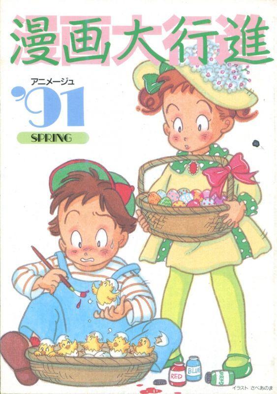 画像1: アニメージュ 漫画大行進 '91春
