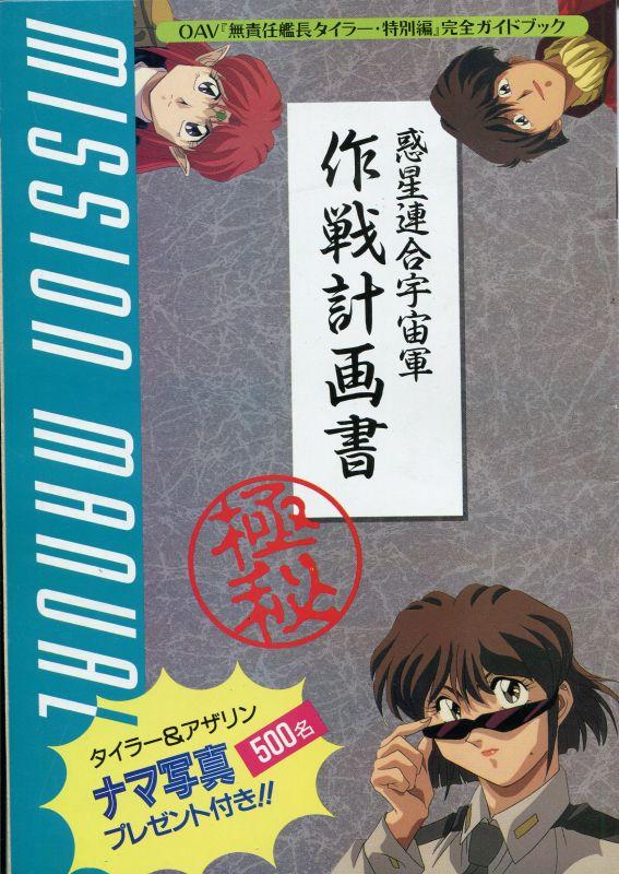 画像1: OVA「無責任艦長タイラー・特別版」完全ガイドブック 「惑星連合宇宙軍 作戦計画書」