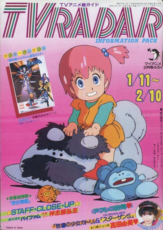 画像1: TVレーダー TVRADAR 1984年1/11〜2/10 マイアニメ