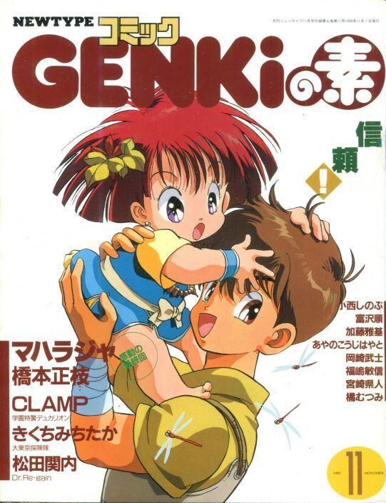 画像1: コミックGENKiの素  ニュータイプコミック 1990年11月