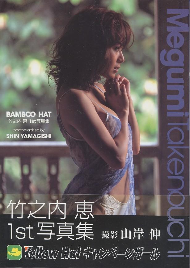 画像1: 「BAMBOO HAT」 竹之内 恵 写真集