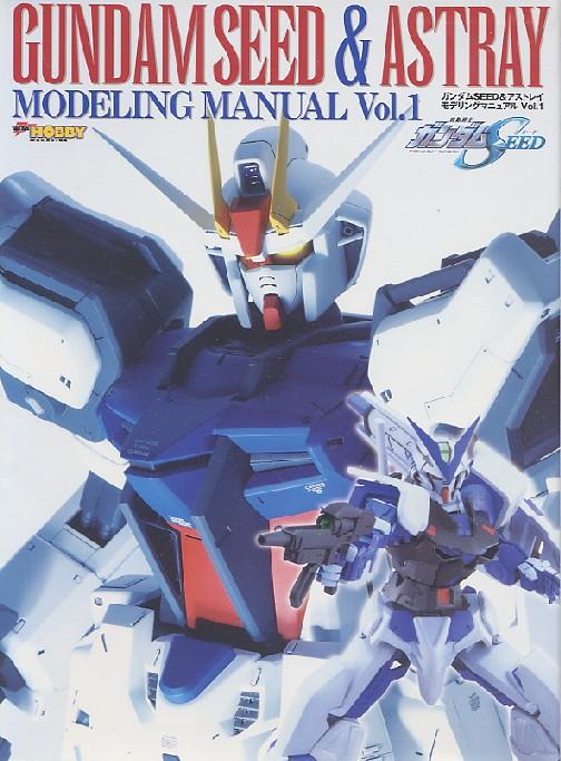 画像1: ガンダムSEED&アストレイ モデリングマニュアル Vol.1