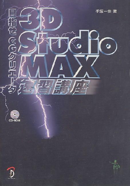 画像1: 目指せCGクリエータ 3D Studio MAX速習講座(CD−ROM付き)  手塚一佳・著