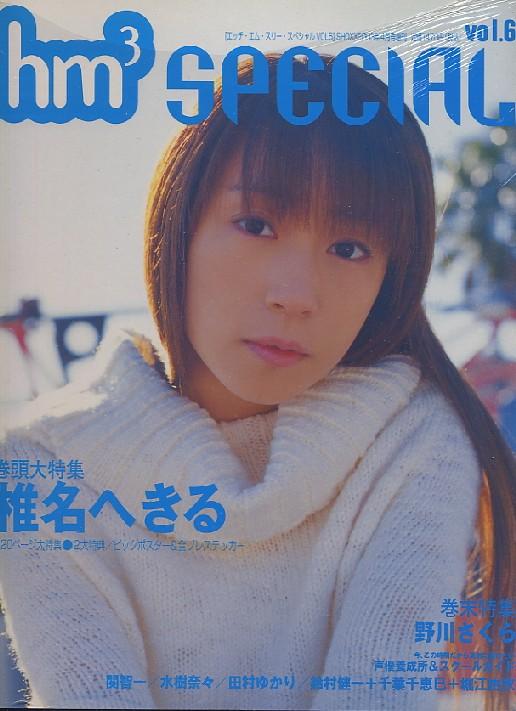 画像1: hm3 SPECIAL(エッチ・エム・スリー スペシャル) Vol.6