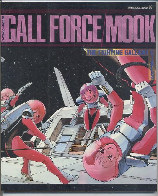 画像1: GALLFORCE MOOK(ガルフォース ムック)