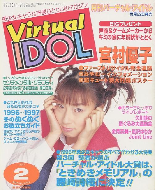 画像1: Virtual IDOL(バーチャル・アイドル) 1997年2月号 (付録付き)