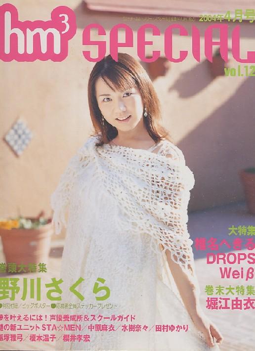 画像1: hm3 SPECIAL(エッチ・エム・スリー スペシャル) Vol.12 2004年4月号