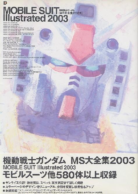 画像1: 機動戦士ガンダム[MS大全集2003]