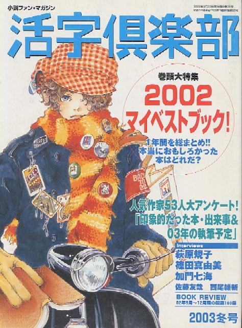 画像1: 活字倶楽部 2003年冬号