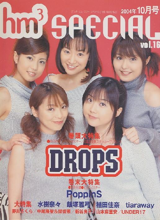 画像1: hm3 SPECIAL(エッチ・エム・スリー スペシャル) Vol.16 2004年10月号 (付録付き)