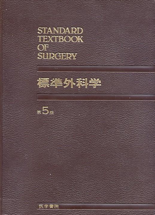 画像1: 標準外科学 (第5版)