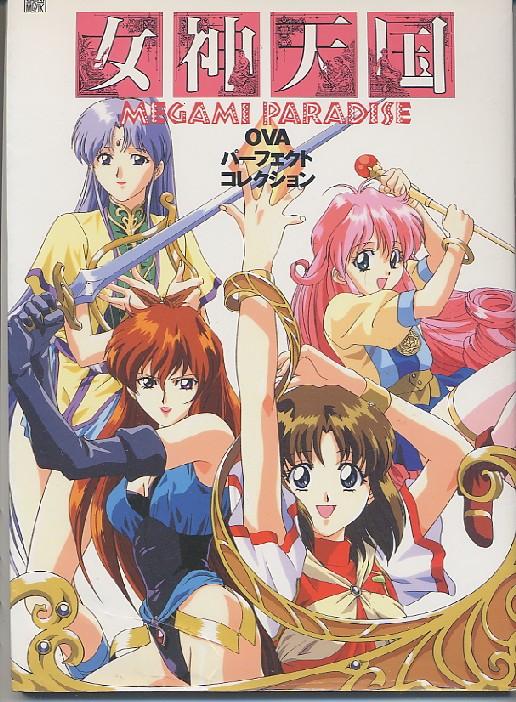 画像1: 女神天国 OVAパーフェクトコレクション
