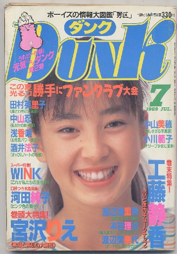 画像1: Dunk ダンク 1989年7月号