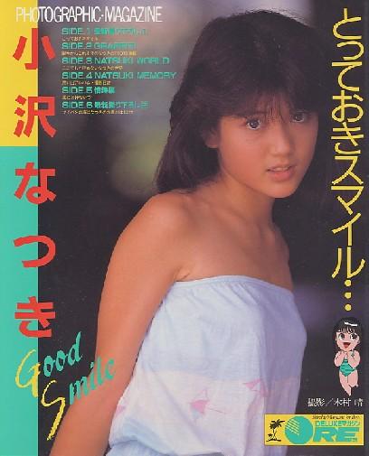 画像1: とっておきのスマイル・・・ 小沢なつき写真集 15歳