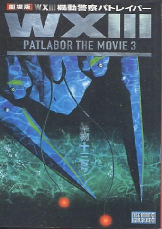 画像1: 劇場版 WXIII機動警察パトレイバー (ミニパト) THIS IS ANIMATION VISUAL SELECTION(フィルムコミック)