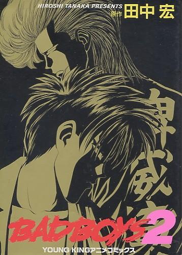 画像1: BADBOYS 2(アニメコミック)  少年KING ANIMEコミック