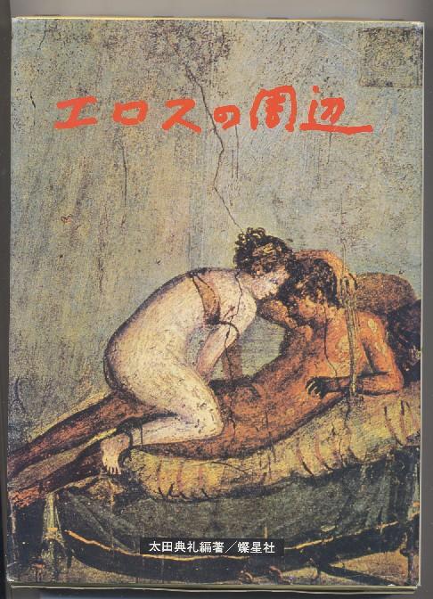 画像1: エロスの周辺  太田典礼