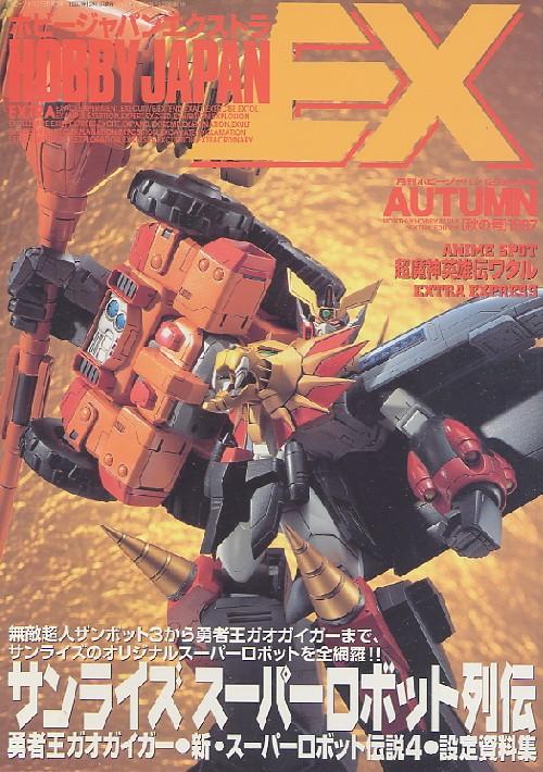画像1: HOBBY JAPAN EXTRA '97 AUTUMN (ホビージャパンエクストラ)