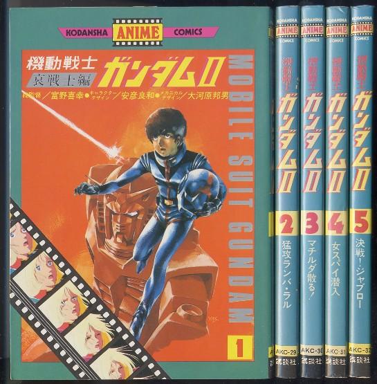 画像1: アニメコミック 劇場版 機動戦士ガンダムII 1~5の五冊セット  1981年度版