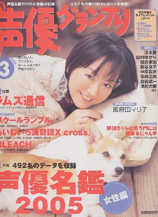 画像1: 声優グランプリ2005年3月号(付録付き)