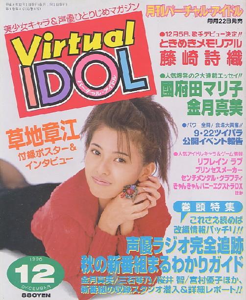 画像1: Virtual IDOL(バーチャル・アイドル) 1996年12月号 (付録付き)