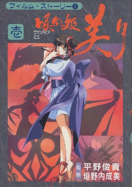 画像1: フィルム・ストーリー1 吸血姫 美夕 (ヴァンパイア ミユ) 壱  フィルムブック