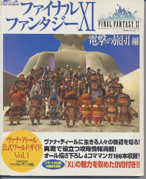 画像1: ファイナルファンタジーXI 電撃の旅団 編 ヴァナ・ディール公式ワールドガイド Vol.1