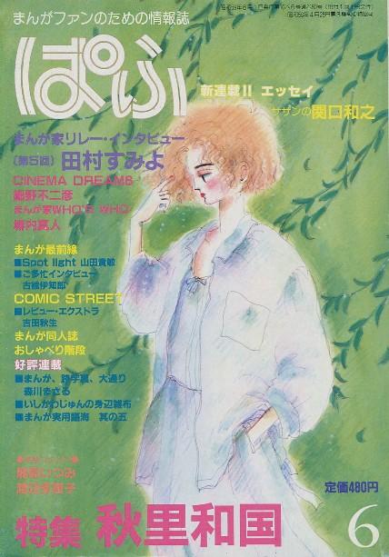 画像1: まんが情報誌 ぱふ 1984年6月号