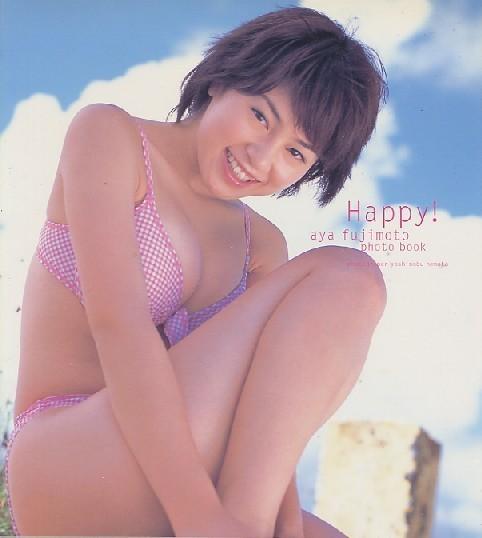 画像1: 藤本綾写真集 「Happy!」