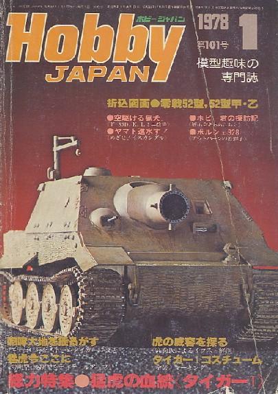 画像1: ホビージャパン 1978年1月号