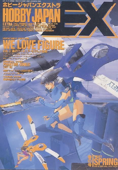 画像1: HOBBY JAPAN EXTRA '91 SPRING (ホビージャパンエクストラ)