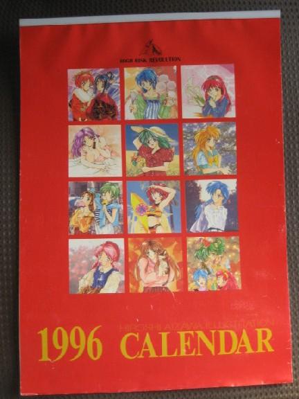 画像1: あいざわひろし 「ときめきメモリアル」 1996年カレンダー 同人