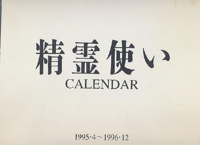 画像1: 精霊使いカレンダー 1995・4〜1996・12