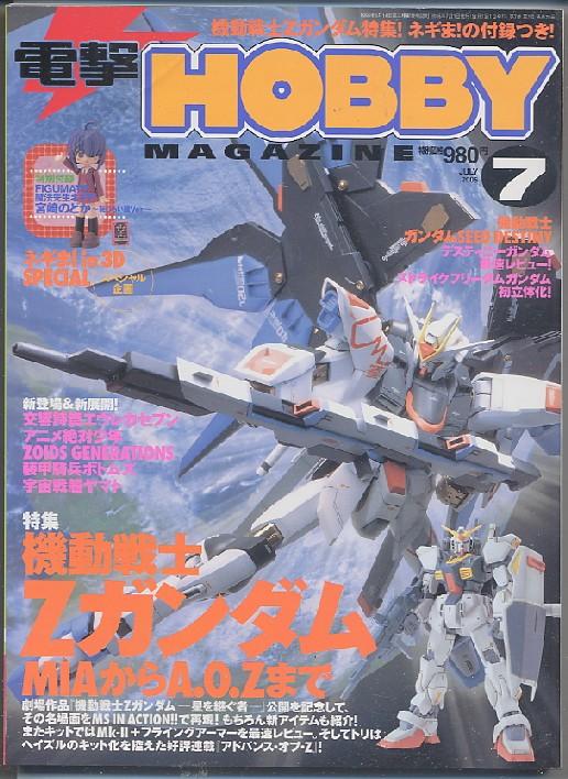 画像1: 電撃ホビーマガジン 2005年7月号